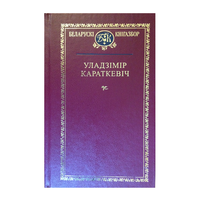 "Уладзiмiр Караткевiч, серыя ""Беларускi кнiгазбор"" (2005)"
