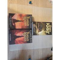 Стивен Кинг. Книги в подарочной серии Темная башня. Под куполом. Темная башня. Стрелок. Извлечение троих. Бесплодные земли