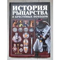 История рыцарства и крестовых походов. Большая, красочная, иллюстрированная книга... 239 страниц истории рыцарства...