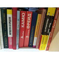 Книги по психологии и другие