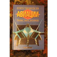 Книга рекордов Гинесса об авиации