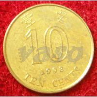 7597:  10 центов 1998 Гонконг