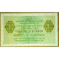 """Шпицберген 1 коп 1979г """"Артикуголь"""" aUNC"""