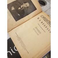 Н. А. Некрасов стихотворения 1938 г.