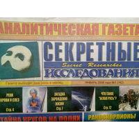 Аналитическая газета Секретные исследования. Номера 1-24 за 2008 год