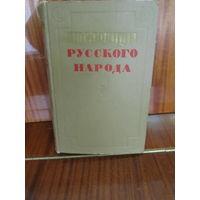 В.Даль Пословицы русского народа.Издание 1957 года