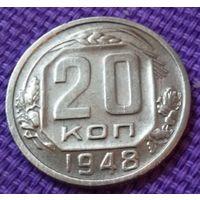 20 копеек 1948 года