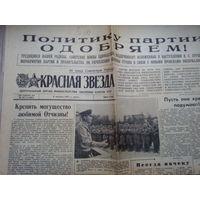 ГАЗЕТА КРАСНАЯ ЗВЕЗДА ОТ 09.08.1961г.ОСВЕЩЕНИЕ ПОЛЕТА КОСМОНАВТА ТИТОВА Г.С.