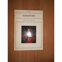 Молева Н. Никитин.