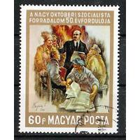 Искусство Советика ВОСР Ленин Революция Живопись Картины 1967 Венгрия
