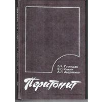 Перитонит.- В.К.Гостищев и др.- М.:Медицина.- 1992.- 224 с.