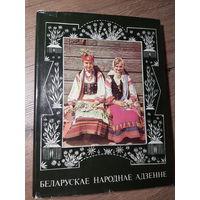Кни6а альбом ,,Беларускае Народнае Адзенне'' Міхась Раманюк 1981 г.