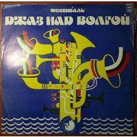 LP Фестиваль Джаз над Волгой (1981)
