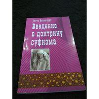 Буркхардт Титус. Введение в доктрину суфизма. 2009г.