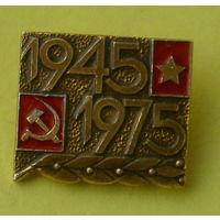 30 лет Победы. 1945 - 1975. А27.