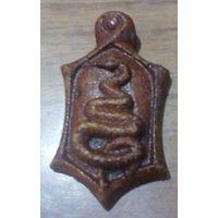 Брелок из СССР 06 год Змеи