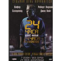 24 часа. 7-й сезон / Бонус фильм: Искупление (4 DVD)