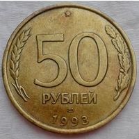 50руб.1993г.ЛМД