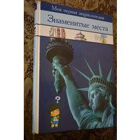 Моя первая энциклопедия. Знаменитые места