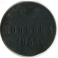 Копейка 1854 г