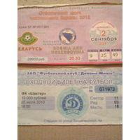 2 билета на матчи Беларусь-Босния-2011 + Динамо Минск-Шахтер Солигорск-2010