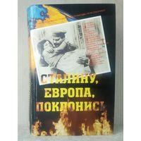 Сталину, Европа, поклонись. сост. Ю.Н. Гуменюк