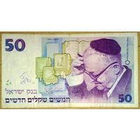 Израиль 50 нов. шекелей 1992г