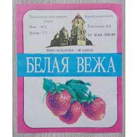Этикетка 0358 РБ 1996-2002 г.