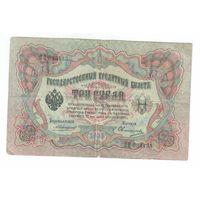 3 рубля 1905 года серия ПЦ коншин-овчинников
