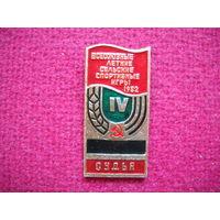 Всесоюзные летние сельские спортивные игры 1982 г.