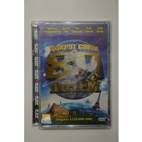 "DVD диск ""Вокруг света за 80 дней"""