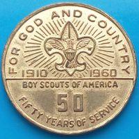 Памятная медаль на 50-летие скаутской организации 1910-1960 США
