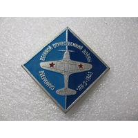 Значок. Самолёты Великой отечественной войны. ЯК-3. 1943 г.