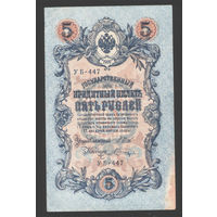 5 рублей 1909 Шипов - Шагин УБ 447 #0058