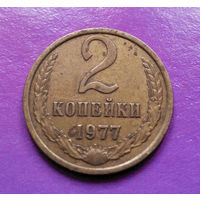 2 копейки 1977 СССР #01