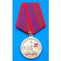 100 лет Октябрьской революции КП Беларуси (с оригинальным,чистым удостоверением)