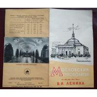 Карта-схема линий Московского метрополитена. 1959 г.
