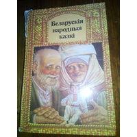Белорусские народные сказки и бонус