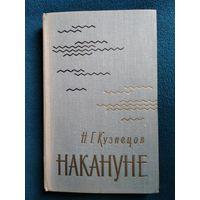 Н.Г. Кузнецов  Накануне // Серия: Военные мемуары