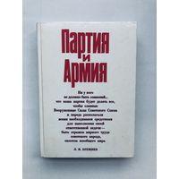 Партия и армия Политиздат 1977