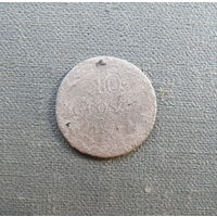 10 грошей 1835г