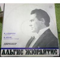 Бол .сим .оркестр Всесоюз.радио и тел. И.Альбенис-И.Брамс