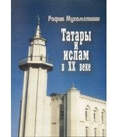 Рафик Мухаметшин. Татары и ислам в ХХ веке