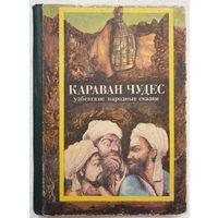 Караван чудес: Узбекские народные сказки