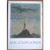 Чюрленис М.К. Набор из 16 открыток.