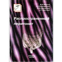 Распространенный перитонит / Ю.Б.Мартов и др.- М.:ТРИАДА-Х.-1998.- 144 с.