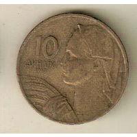 Югославия 10 динар 1963