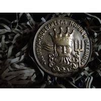 """RARE Медаль настольная: """"Калининград. Нептун. Экватор. Мореход"""". С свободным местом для гравировки!"""
