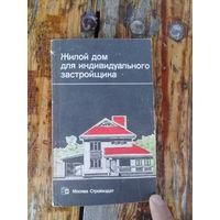 """Книга """"Жилой дом для индивидуального застройщика""""."""