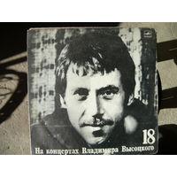 Пластинка Владимир Высоцкий